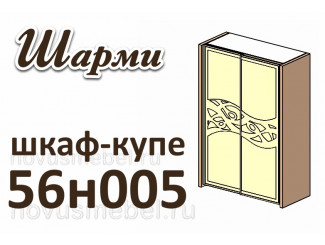 Шкаф-купе - 56н005