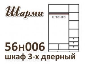 Шкаф 3-х дверный с зеркалом - 56н006