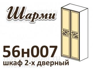 Шкаф 2-х дверный (1 вар.) - 56н007