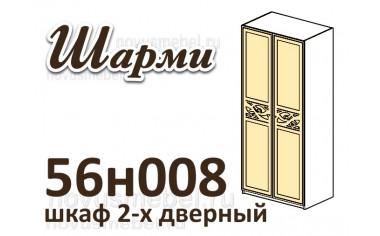 Шкаф 2-х дверный (2 вар.) - 56н008