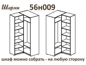 Угловой шкаф - 56н009