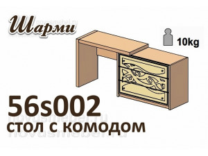 Стол с тумбой - 56s002