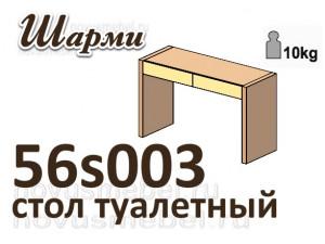 Стол туалетный - 56s003