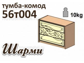 Тумба - комод - 56т004