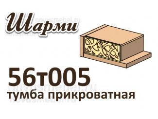 Тумба прикроватная - 56т005