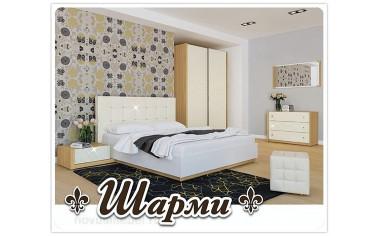 Мебель для спальни Шарми - фабрика Инволюкс