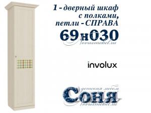 1-дверный шкаф с полками - 69н030