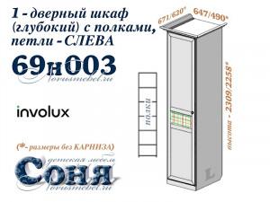 1-дверный шкаф (ЛЕВЫЙ) - 69н003