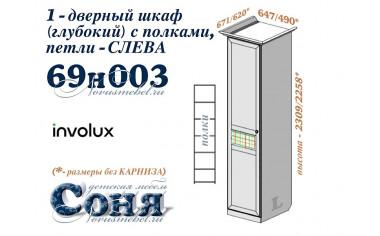 1-дверный шкаф - 69н003.