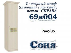 1-дверный шкаф (ПРАВЫЙ) - 69н004, с карнизами