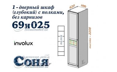 1-дверный шкаф - 69н025
