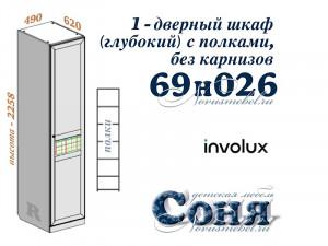 1-дверный шкаф (ПРАВЫЙ) - 69н026