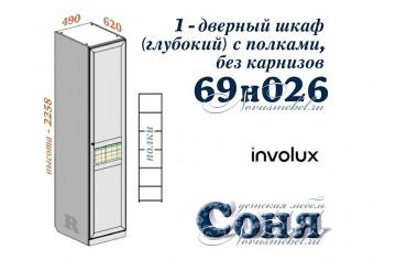 1-дверный шкаф 69н026