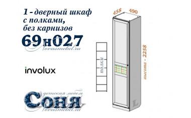 1-дверный шкаф с полками (ЛЕВЫЙ) - 69н027, без карнизов