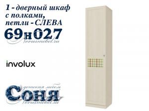 1-дверный шкаф с полками - 69н027