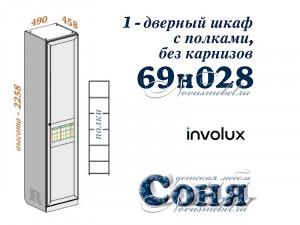 1-дверный шкаф с полками - 69н028
