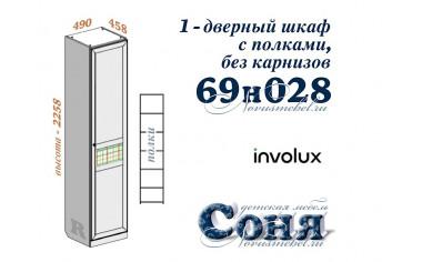 1-дверный шкаф с полками (ПРАВЫЙ) - 69н028, без карнизов