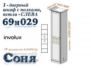 1-дверный шкаф с полками - 69н029