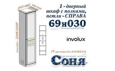 1-дверный шкаф с полками (правый) - 69н030, с карнизами