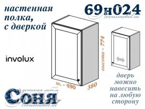 Полка настенная, с глухой дверкой - 69н024