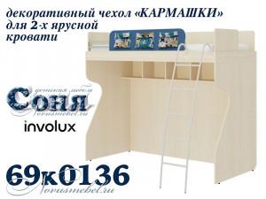 Кармашки для 2-х ярусной кровати - 69к0136