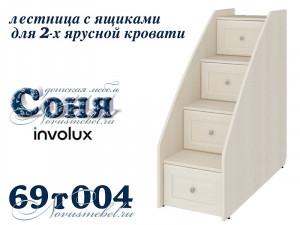 Лестница для 2-х ярусной кровати - 69т004