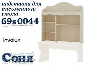 Надставка для стола - 69s044