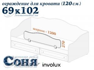 Ограждение безопасности (бортик) для тахты - 69к102