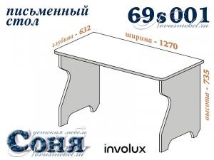 Стол письменный - 69s001