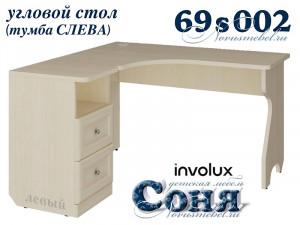 Угловой стол - 69s002