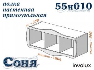Полка настенная прямоугольная - 55н010