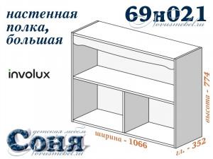 Полка- горизонтальная - 69н021