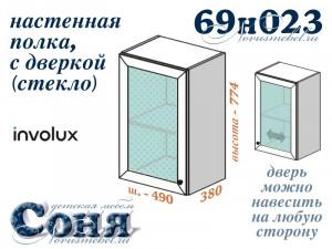 Полка настенная, со стеклянной дверкой - 69н023