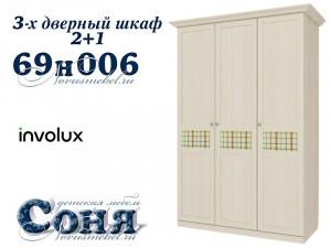 Шкаф 3-х дверный, со штангой и с полками - 69н006