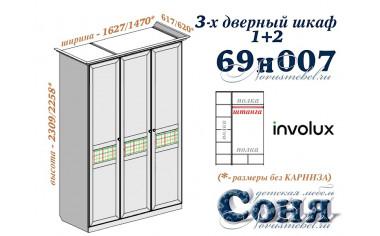 Шкаф 3-х дверный, со штангой и с полками - 69н007