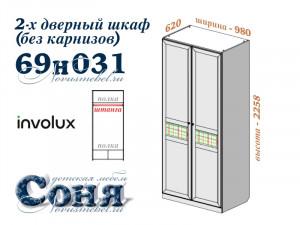 Шкаф 2-х дверный - 69н031 без карниза