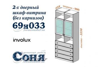 Шкаф-витрина 69н033