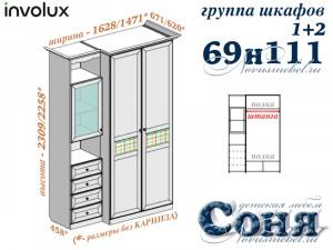 Группа шкафов 1+2 - 69н111