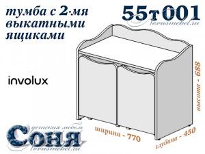 Тумба с 2-мя выкатными ящиками - 55т001 (69т010)