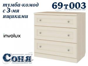 Тумба-комод с 3-мя ящиками - 69т003