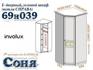 Угловой 1-дверный шкаф (ПРАВЫЙ) - 69н039, с карнизами