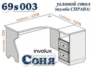 Угловой стол - 69s003