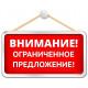 Грандиозная распродажа ОБРАЗЦОВ!