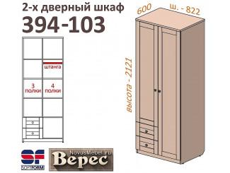 2х-дверный шкаф с 2-мя мал. ящиками СЛЕВА 394-103