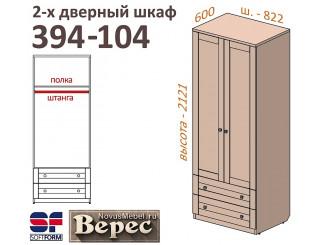 2х-дверный шкаф с 2-мя широкими ящиками 394-104