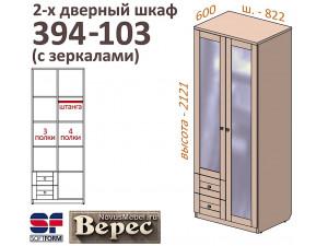 2х-дверный шкаф с 2-мя мал. ящиками СПРАВА 394-103-ZZ