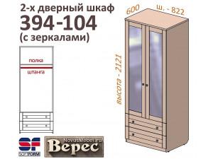 2х-дверный шкаф с 2-мя широкими ящиками 394-104Z