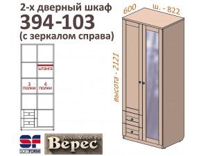 2х-дверный шкаф с 2-мя мал. ящиками СПРАВА 394-103Z