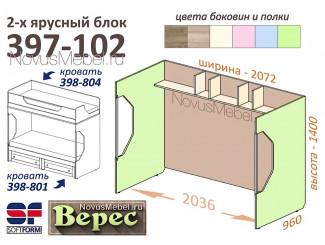 Кроватный блок второго яруса - 397-102
