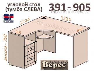 Угловой письменный стол с тумбой (тумба СЛЕВА) - 391-905